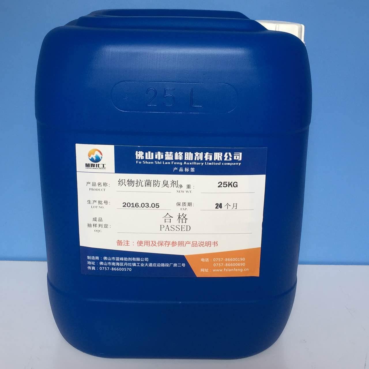 紡織抗菌防臭整理劑