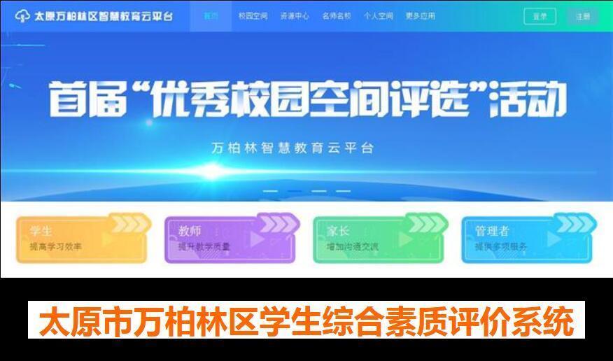 揭阳学生综合素质评价管理系统电话