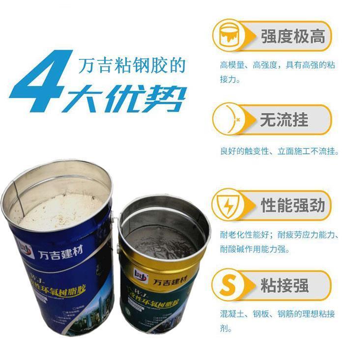 宜春A级环氧粘钢胶结构胶价格