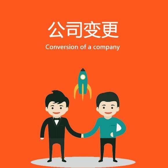 北京石景山公司变更费用