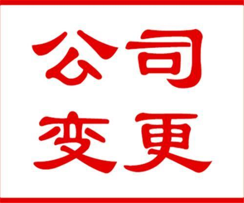 北京丰台公司变更价格