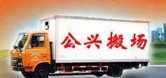 上海卢湾区搬场公司