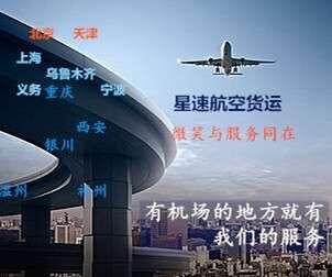 广州到兰州航空运输