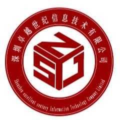 深圳卓越世紀信息技術有限公司