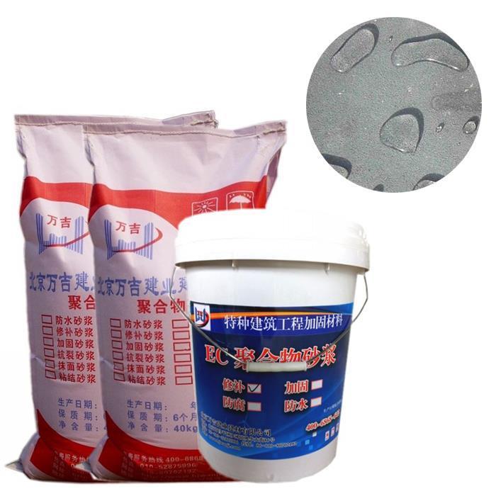秦皇岛聚合物水泥防水砂浆厂家