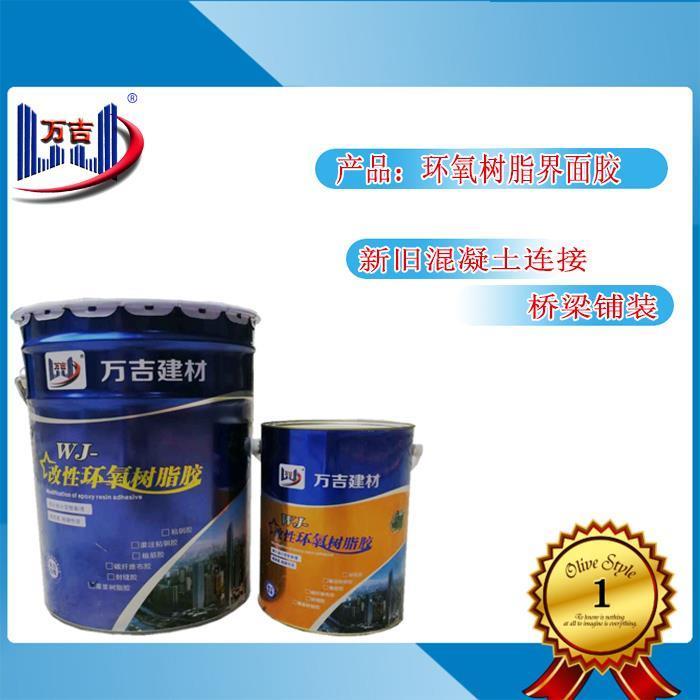 天津环氧树脂界面胶价格