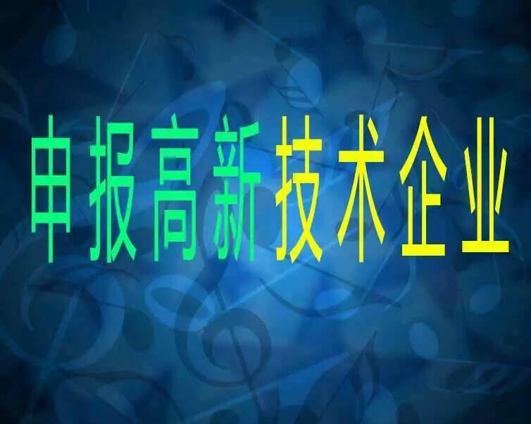 苏州高企认定辅导机构