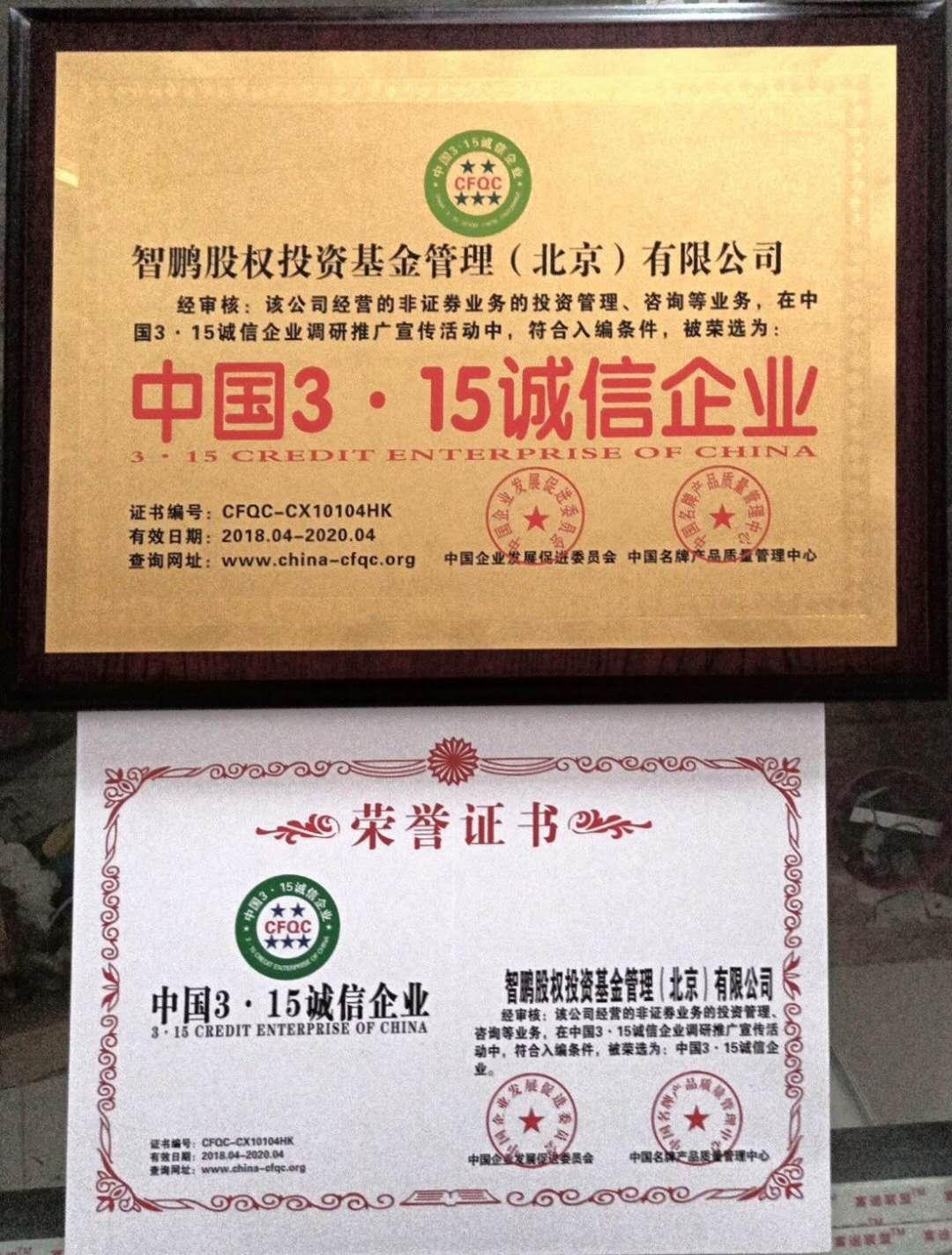南京荣誉证书认证费用