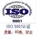 哈尔滨OHSAS18001认证