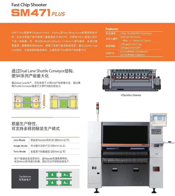 蚌埠销售高速贴片机