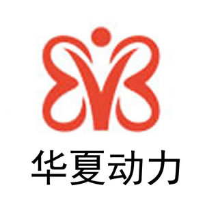 山西華夏動力文化傳媒有限公司