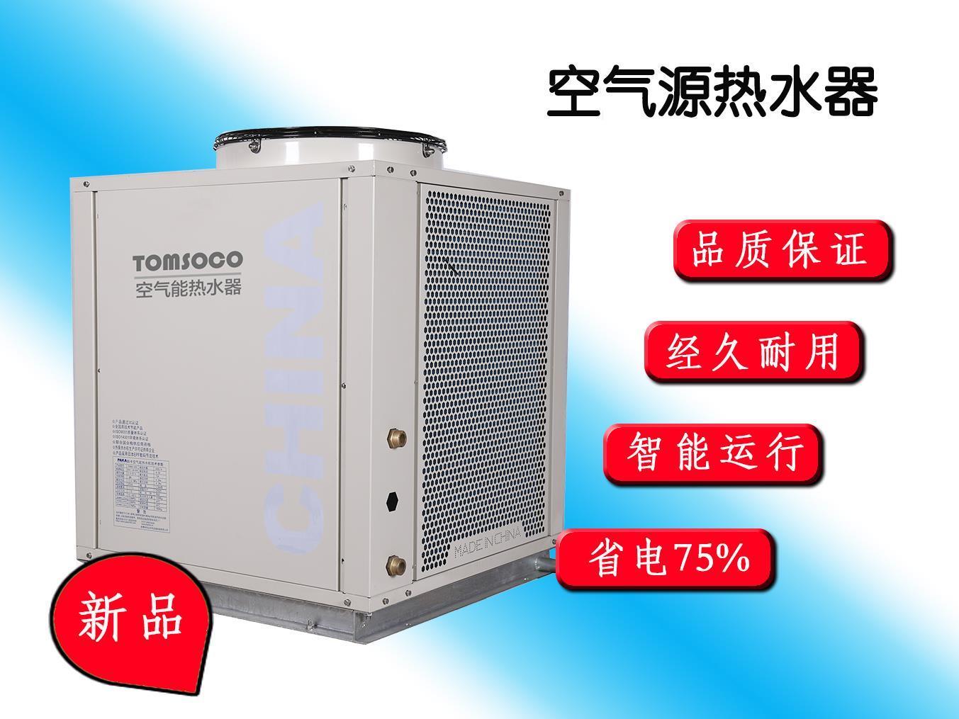 贵州空气源生产厂家