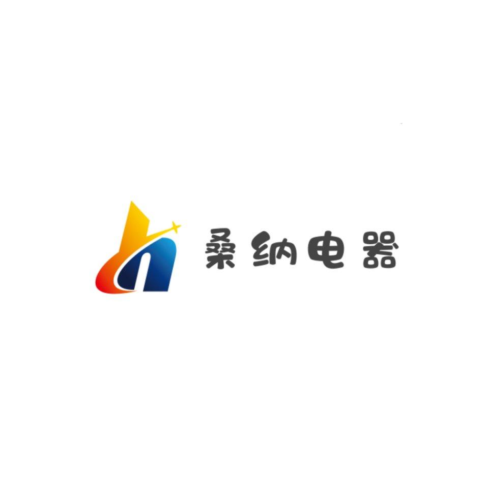 鎮江桑納電器有限公司