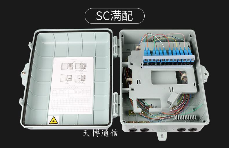 亳州现货光纤分纤箱