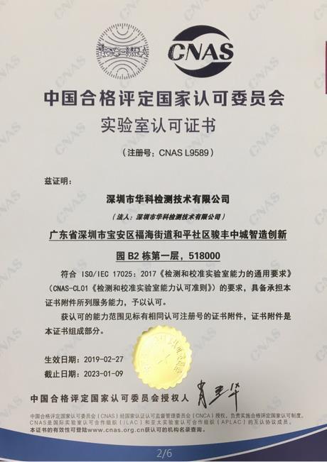 北京快速办理VCCI认证报价