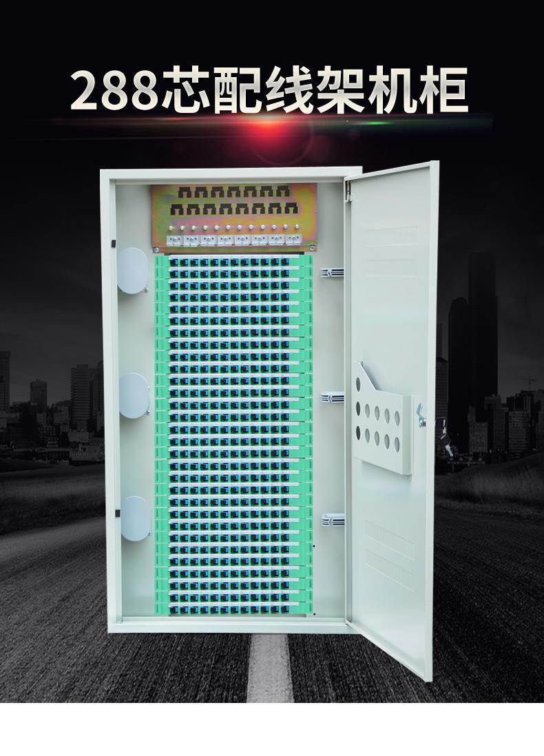 蚌埠576芯ODF光纖配線架出售 天博