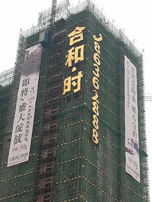 阜阳楼盘网格字厂