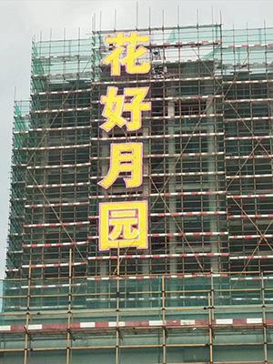 重庆楼盘网格字厂
