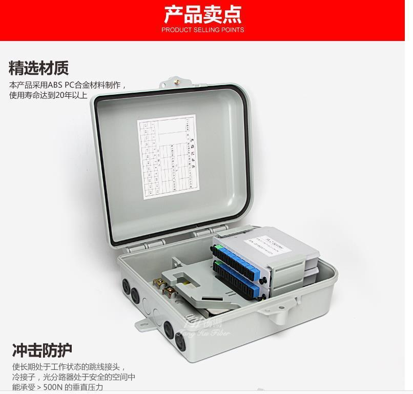安徽供应光纤分光箱规格