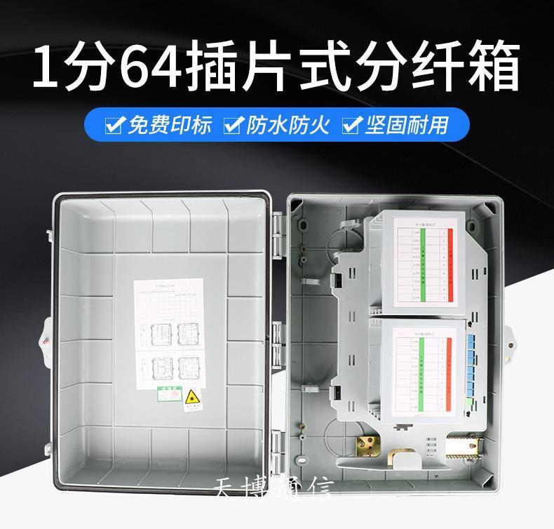 新款光纤分光箱厂商