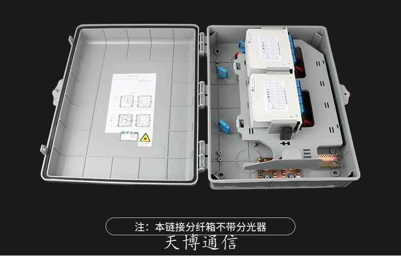安庆环保光分路器箱