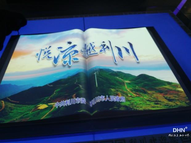 多媒体文化旅游展览馆