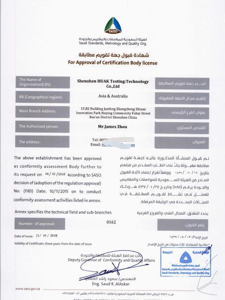 沙特SASO  saber PC