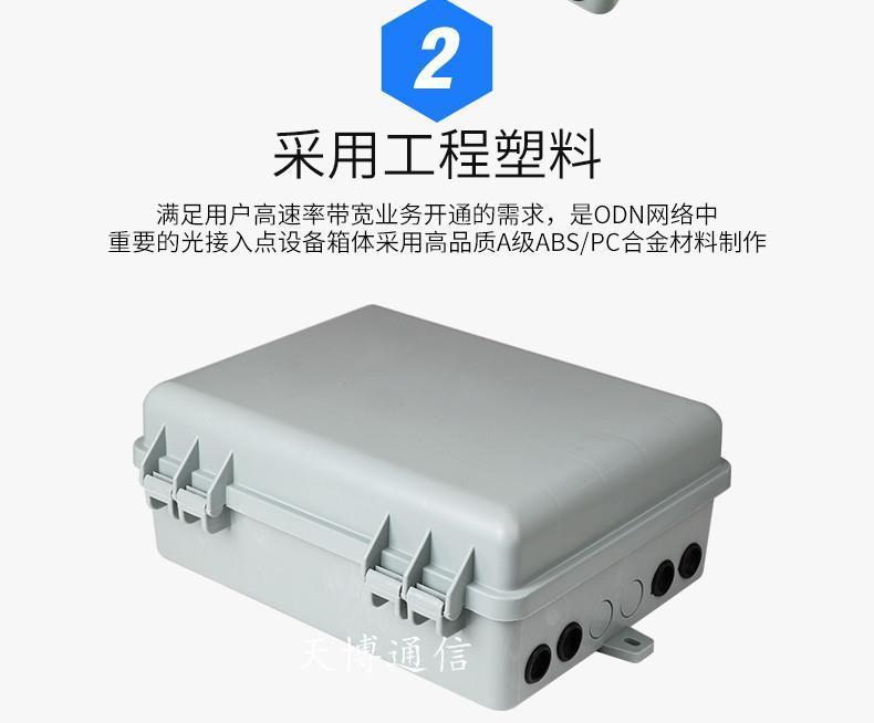 安康热门光纤分线箱厂家