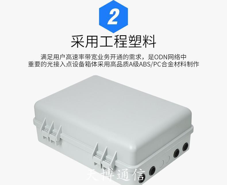 鞍山供应光纤分线箱厂家