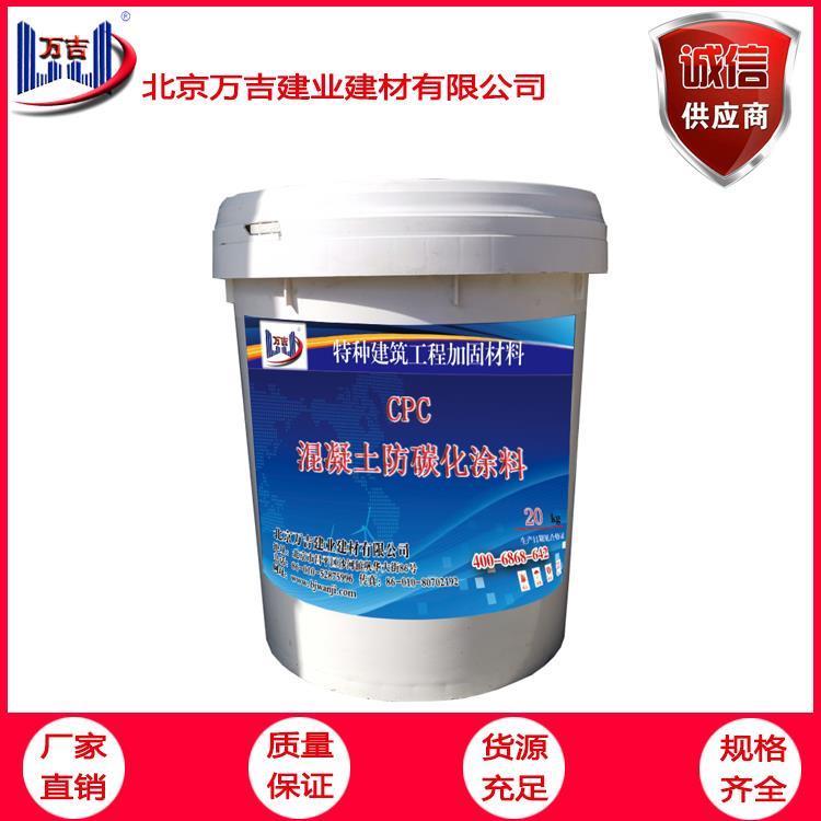 鸡西混凝土防碳化防护涂料生产厂家