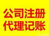郑州公司注册流程