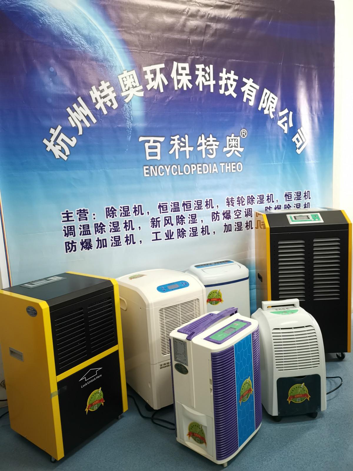百科特奧(杭州)電子科技有限公司