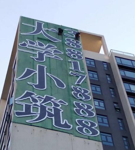 池州房地产外墙发光字制作