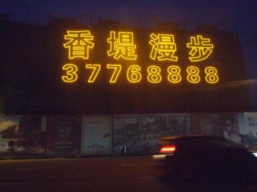 贺州楼体发光字