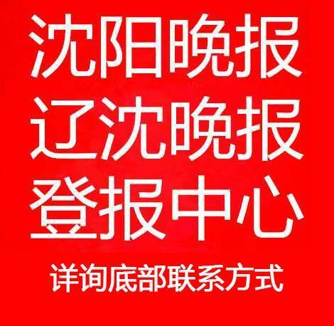 沈阳晚报广告投放