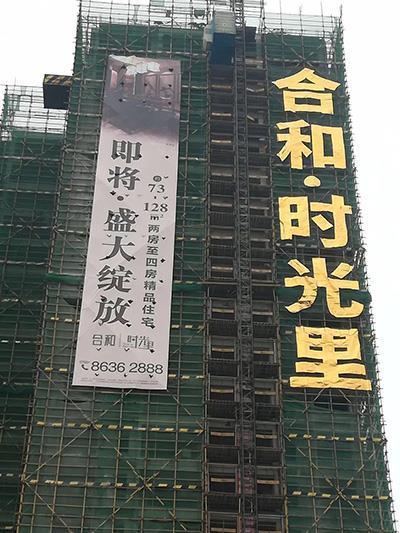 漳州楼盘网灯字