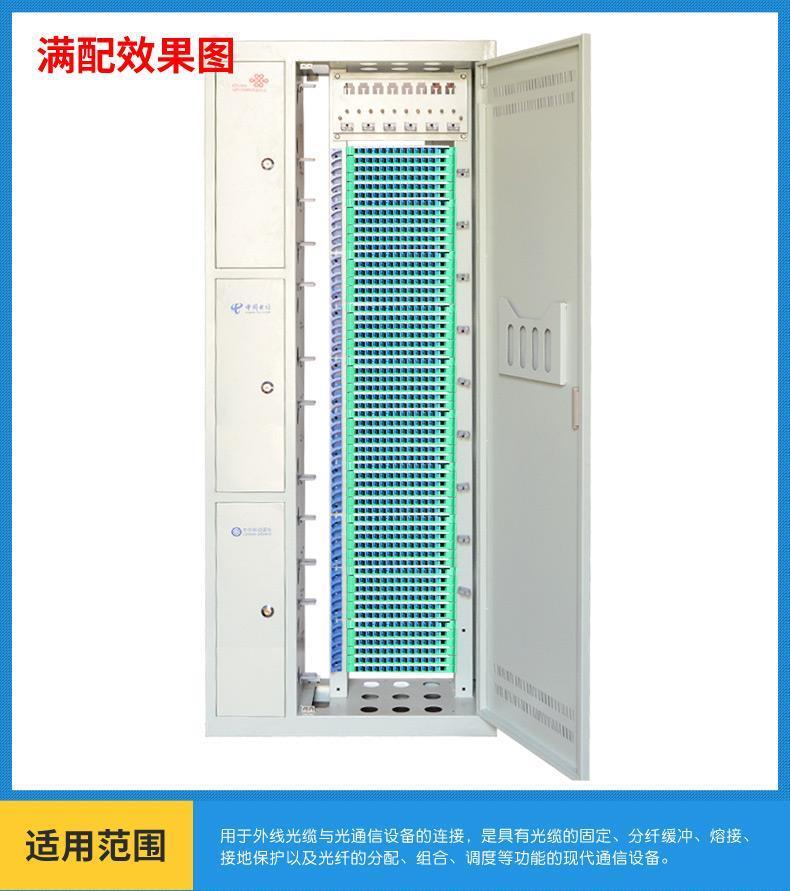 三網合一ODF光纖配線架生產