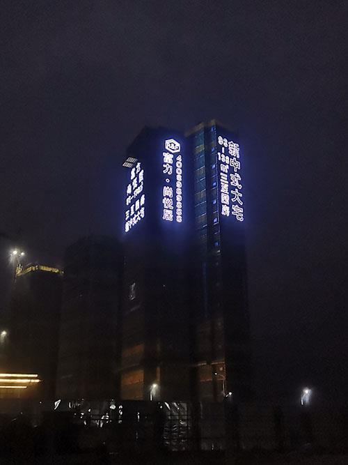 赤水楼盘拉网字厂