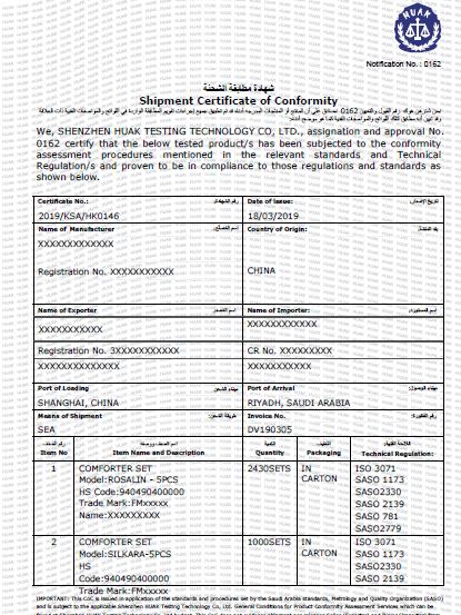 照明产品出口沙特的厂商注意了!这项新规5月1日生效