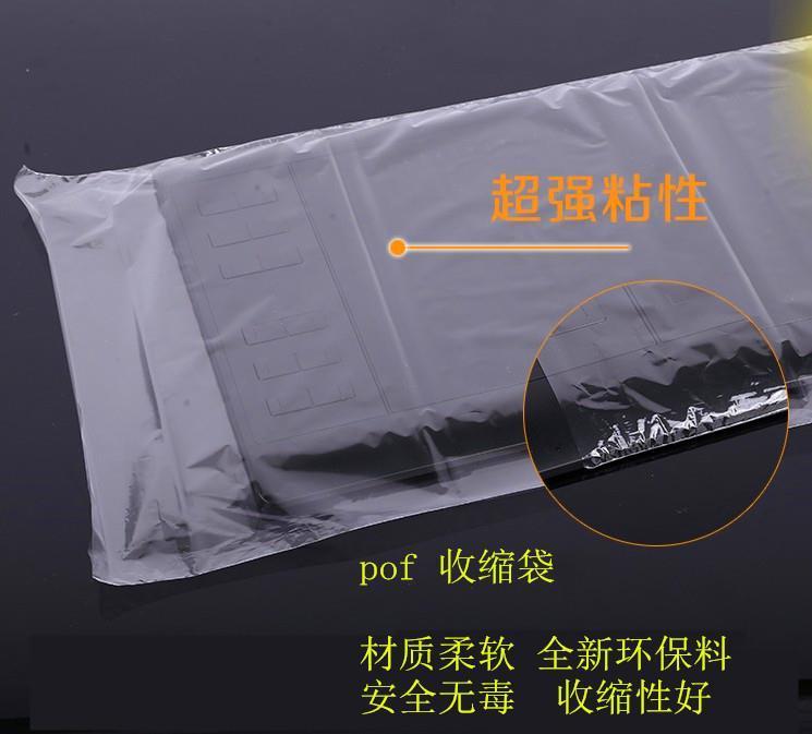杭州pof热收缩膜定制