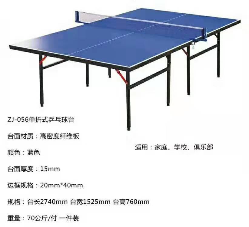 新疆乒乓球台生产厂家