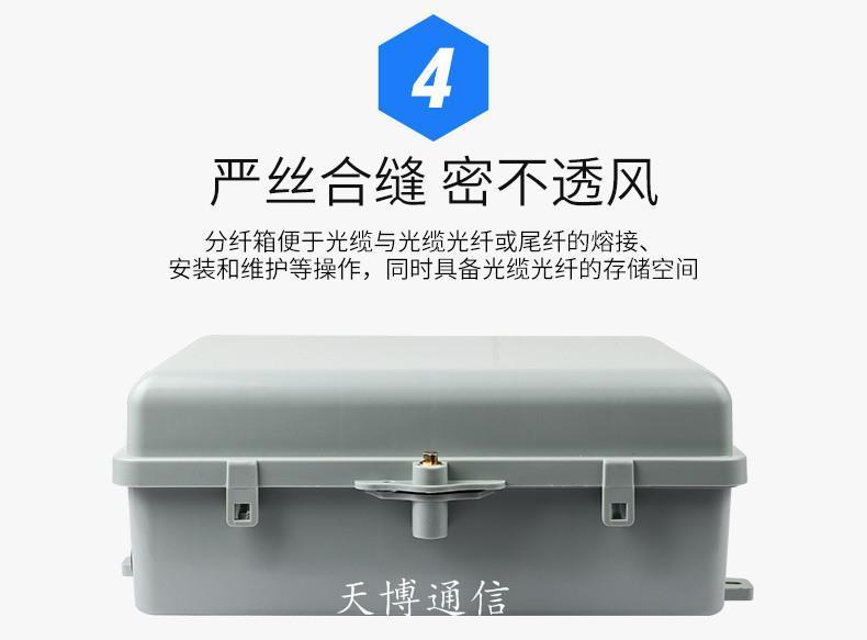 德阳正宗24芯光纤分纤箱厂