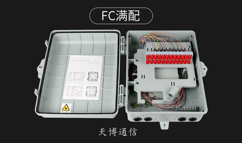大连自动24芯光纤分纤箱厂