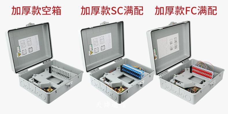 滁州微型24芯光纤分纤箱厂