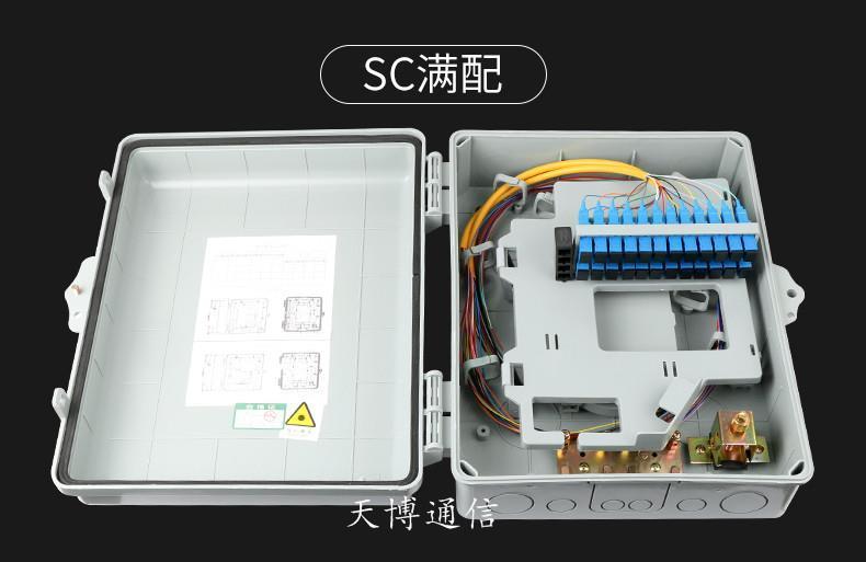 包头销售24芯光纤分纤箱厂