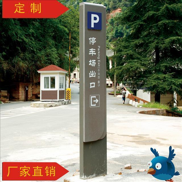 云阳景区标识标牌公司