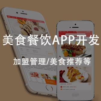抚州餐饮app程序制作