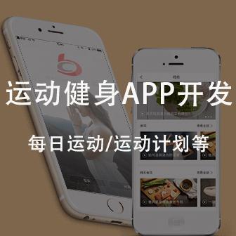 网站app开发费用单