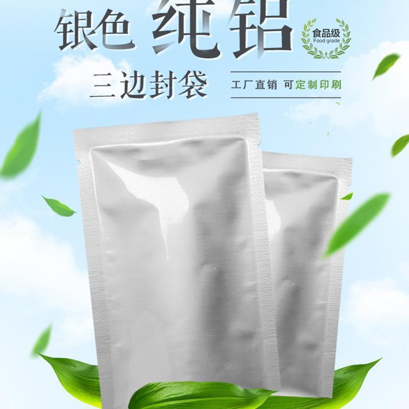 德阳铝箔袋生产