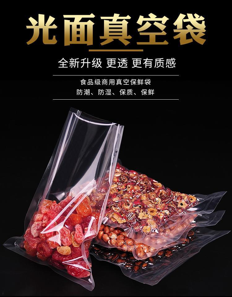 北京供应真空袋